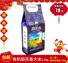 【春节特惠】老五屯有机东北大米稻花香大米 2.5kg
