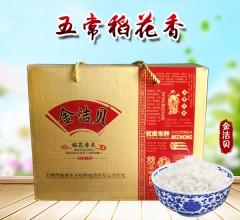 金洁贝 东北大米  五常稻花香米  礼盒装 5kg 正宗五常大米