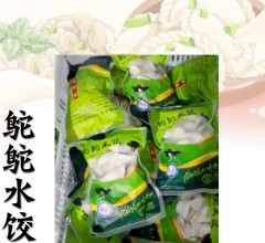 鸵鸵水饺  味鲜口感好 速冻饺子 水饺 包邮 400g