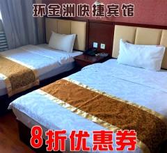 大庆市萨尔图区环金洲快捷宾馆
