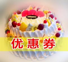 大庆市高新区华爱爱顿蛋糕
