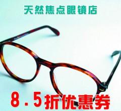 大庆市让胡路区天然焦点眼镜店