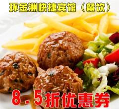 大庆市萨尔图区环金洲快捷宾馆(餐饮)