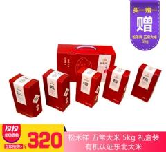 【双十二活动产品】松禾祥 五常大米 5kg 礼盒装 有机认证东北大米