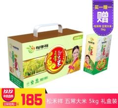 【双十二活动产品】  松禾祥 五常大米 5kg 礼盒装