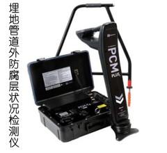 埋地管道外防腐层状况检测仪
