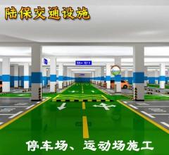 停车场 、运动场施工