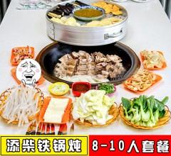 添柴铁锅炖 超值8-10人最高价值套餐,提供免费WiFi