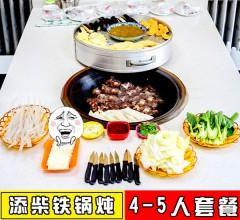 添柴铁锅炖 超值4-5人套餐,特色牛尾锅,提供免费WiFi