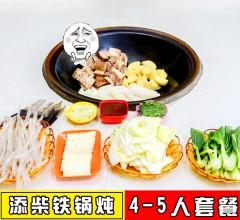 添柴铁锅炖 超值4-5人套餐,提供免费WiFi