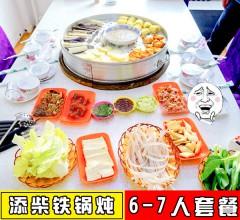 添柴铁锅炖 超值6-7人套餐,提供免费WiFi