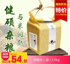 【双十二活动产品】杂粮米(袋) 1.5kg
