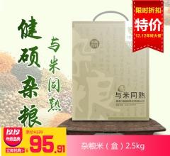 【双十二活动产品】 杂粮米(盒)2.5kg