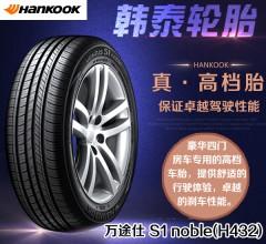 韩泰轮胎 万途仕 S1 noble(H432)