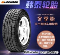 韩泰轮胎 Winter i'cept (W605)