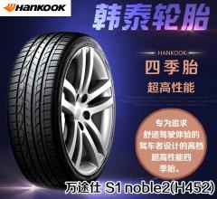 韩泰轮胎 万途仕 S1 noble2(H452)