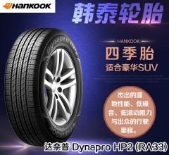 韩泰轮胎  达奈普 Dynapro HP2 (RA33)