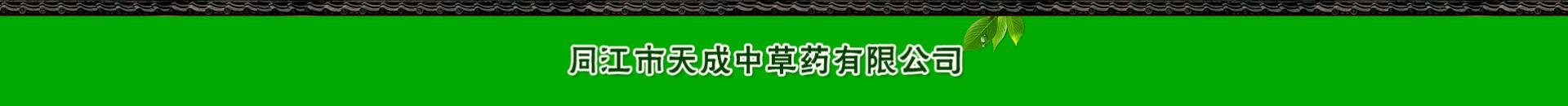 同江市天成中草药有限公司