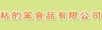 黑龙江粘的笨食品有限公司