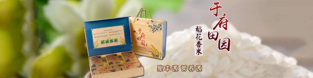 五常市聚丰源水稻种植农民专业合作社