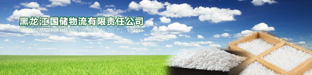 黑龙江国储物流有限责任公司