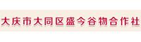 大庆市大同区盛今谷物合作社