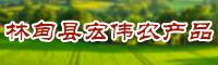 林甸县宏伟农产品销售有限公司
