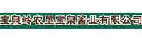 黑龙江宝泉岭农垦宝泉酱业有限公司
