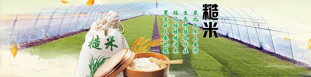 绥棱县尚善河精洁米业有限公司