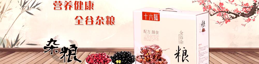 黑龙江十六膳食品有限公司