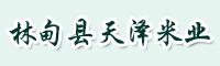 林甸县天泽米业有限责任公司