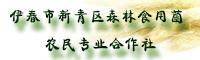 伊春市新青区森林食用菌农民专业合作社
