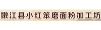 嫩江县小红笨磨面粉加工坊