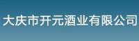 大庆市开元酒业有限公司