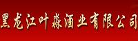 黑龙江叶淼酒业有限公司