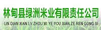 林甸县绿洲米业有限责任公司