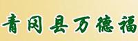 青冈万德福食品有限公司