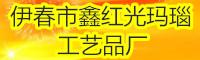 伊春市鑫红光玛瑙工艺品厂