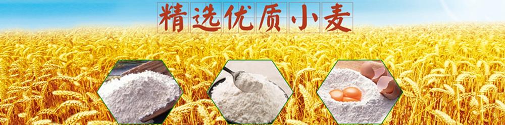 肇源县二站镇华鑫石磨面粉加工厂