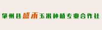 肇州县盛禾玉米种植专业合作社