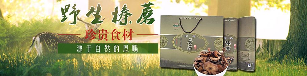 饶河县那丹岭天然物产有限公司