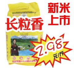 长粒香 5kg(2.98/0.5kg)