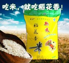 稻花香大米 批发 2吨起 1吨