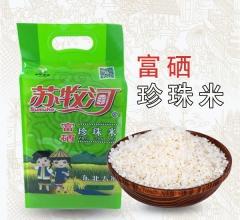 新米东北黑龙江大米珍珠米农家有机自产不抛光非转基因大米