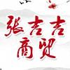 哈尔滨张吉吉商贸有限公司