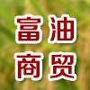黑龙江省建三江农垦富油商贸有限责任公司