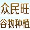 杜蒙县众民旺谷物种植专业合作社