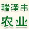 大庆瑞泽丰农业科技有限公司
