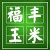 富裕县福丰玉米种植专业合作社