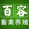 黑龙江省百容畜禽养殖农民专业合作社